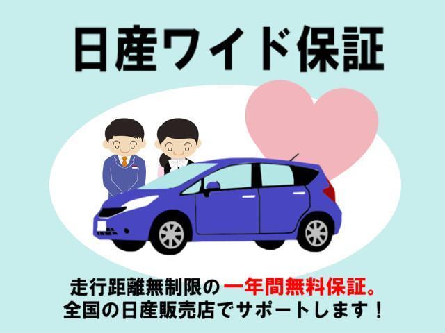 日産のワイド保証は12ヶ月間、走行距離無制限保証です。全国の日産販売店で保証サービスを受けることが出来ます。