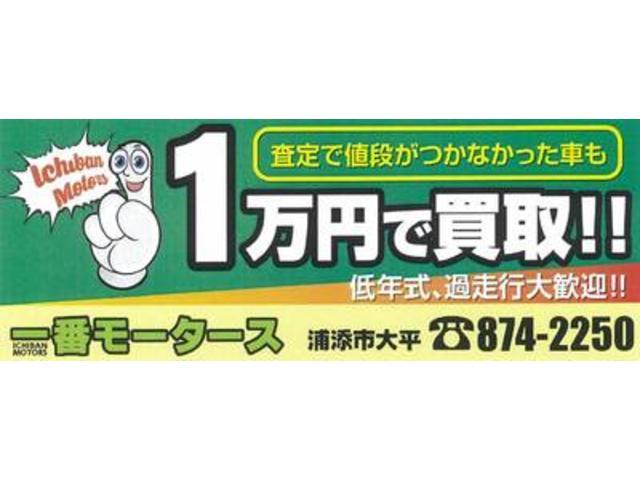 査定で値段がつかなかった車も1万円で買取!!軽自動車買取大歓迎です!!10年落ちの車でも自信を持って査定致します♪まずはお問合せ下さい!!