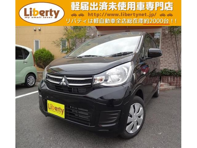 三菱 eKワゴン E 届出済未使用車 (検32.8)