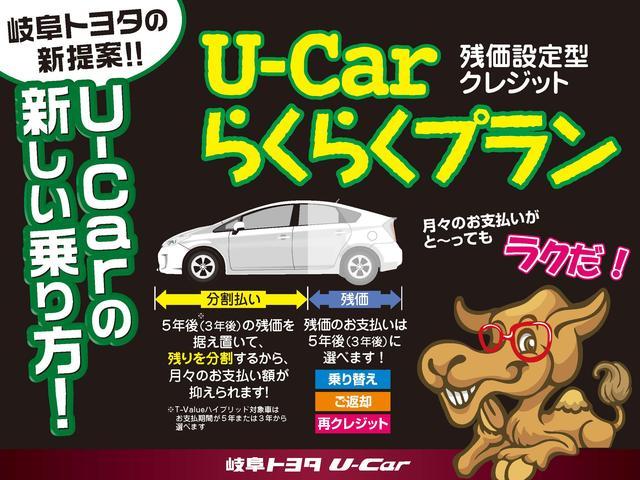U−carの新しい購入プランです!毎月の支払いがらくらくです♪