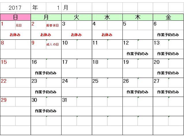 12月の作業カレンダーです。作業が受付のみとなる日がございますので作業をご依頼予定の方はカレンダーにてご確認ください。作業休止日も販売はしております。※12月31~1月3日までは臨時休業いたします。