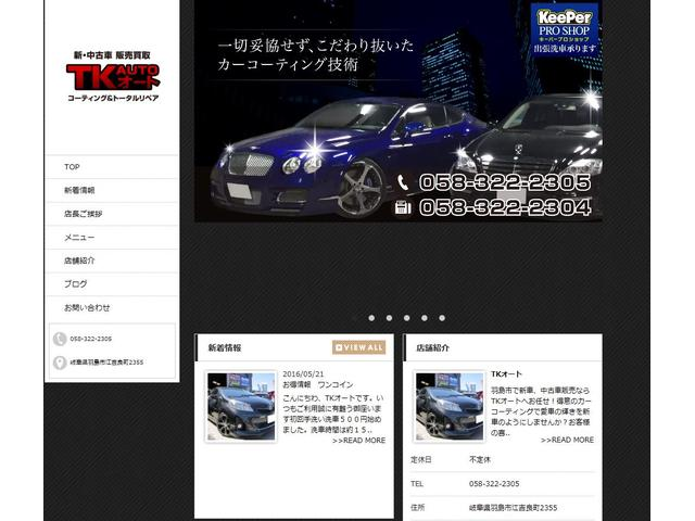羽島市TKオート検索でブログ見れます