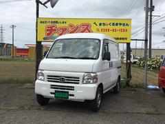 新潟県の中古車ならアクティバン プロB エアコン 関東仕入れ