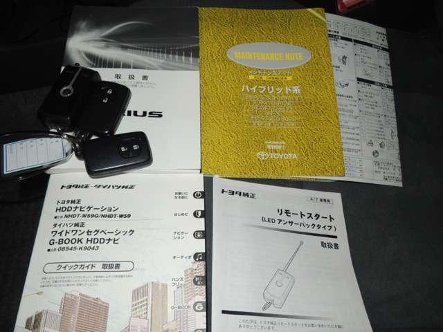 取扱説明書とメンテナンスノート揃ってます☆純正エンジンスターター付き!