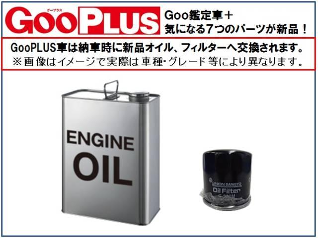 ● 【新品オイルに交換&新品オイルフィルター】 ・・・GooPLUSとは、第三者による車両検査「Goo鑑定」に気になる7つの消耗品が新品にでセットになっているパッケージ商品です!●