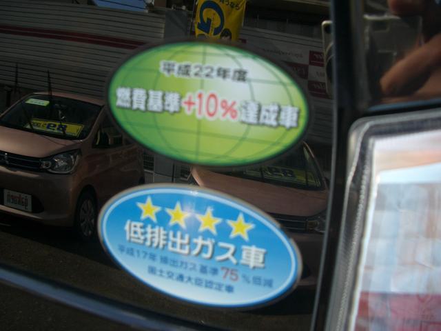 平成22年度燃費基準+10%達成車&低排出ガス車!