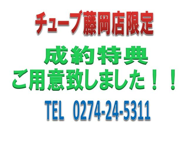 成約特典あります。詳しくは担当 ?安・坂庭まで!! TEL0274−24−5311