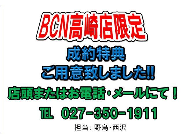 BCN高崎店 【限定】 特典をご用意♪詳細はメールまたはお電話にてお問合せ下さいませ♪TEL⇒027−350−1911