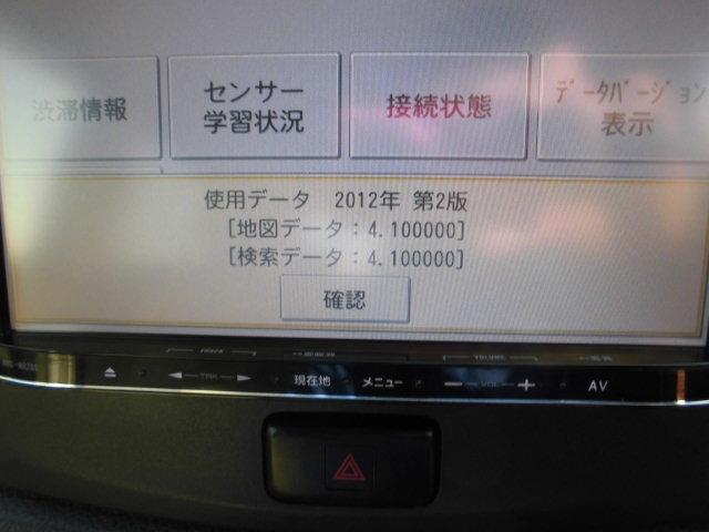 2012年第2版ナビデータ!