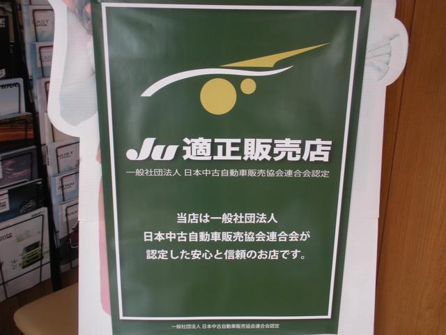 当社はJU(日本中古車販売協会連合会)から認定されたJU適正販売店です。お客様に安心と信頼を提供できるお店です。2016年6月末現在 埼玉県内ではまだ3店舗のみの認定なんです^^
