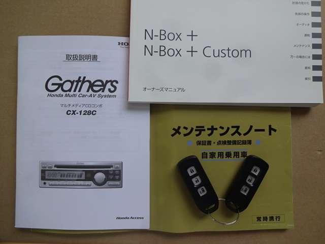 ホンダ N BOX+ G・Lパッケージ CDチューナー ETC 片側PSD ワンオーナ
