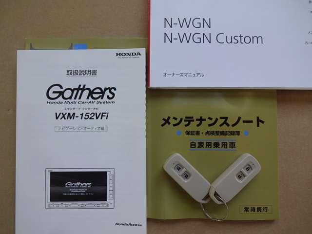 ホンダ N-WGN Gコンフォートパッケージ 5STARSセレクション 純正メモリー