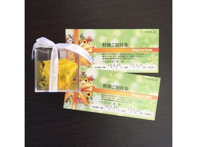 7月中にご購入されましたお客様の中から抽選で1組様に、箱根温泉ペアチケットをプレゼントいたします。確率は20分の1!!!!宿泊先詳細は、URLをご参照下さい。http://www.utayu.com/