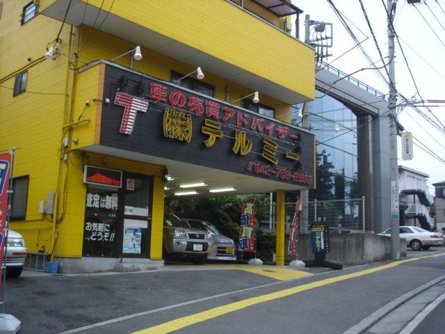 本社は神奈川県相模原市中央区星が丘に位置しております。おかげ様で創業30年。テルミーのモットーはお客様に対してどこまでも真摯でいることです。お近くにいらした際はぜひお立ち寄りください!