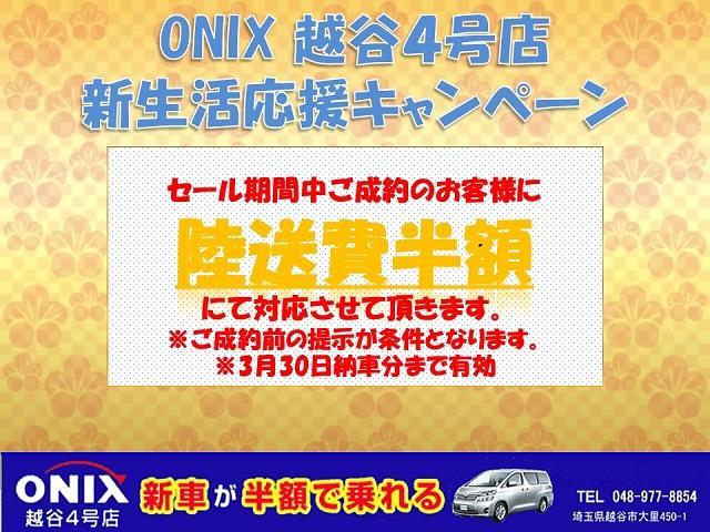 オニキス越谷店下取キャンペーン実施中です。1月28日から3月31日の期間に当店掲載車両をご成約のお客様に限り、お乗りのお車を最低3万円で下取致します(軽自動車は1万円)お気軽にご来店下さいませ☆