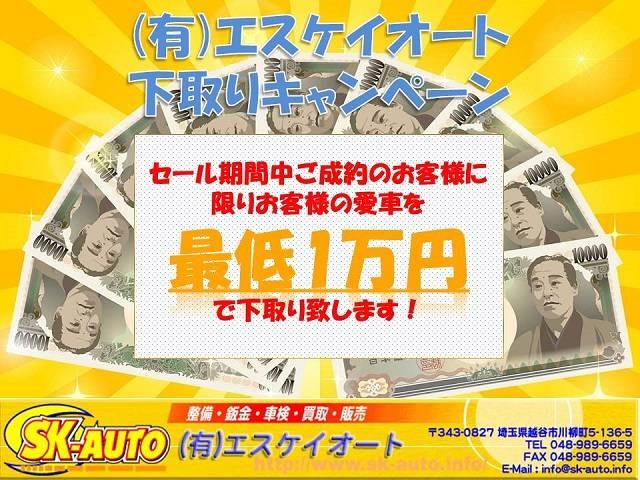 下取キャンペーン実施中です!4月1日から4月30日の期間に当店掲載車両をご成約のお客様に限り、お乗りのお車を最低1万円で下取致します!