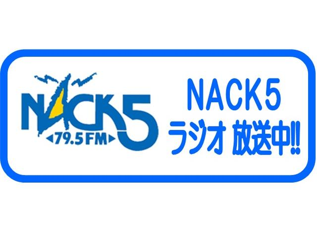 【NACK5】なんとラジオもやってます。今すぐCHECK!!【クルマの事ならBCN&チューブグループ】は当社のCMです♪3パターンございます♪ちょっと変わったバージョンも流れます♪