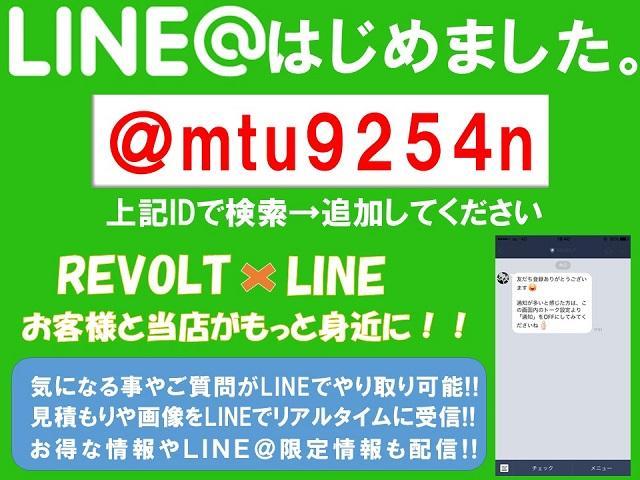 LINE@始めました!!ID:@mtu9254nお得なキャンペーン発信中!!ご登録お願いいたします。