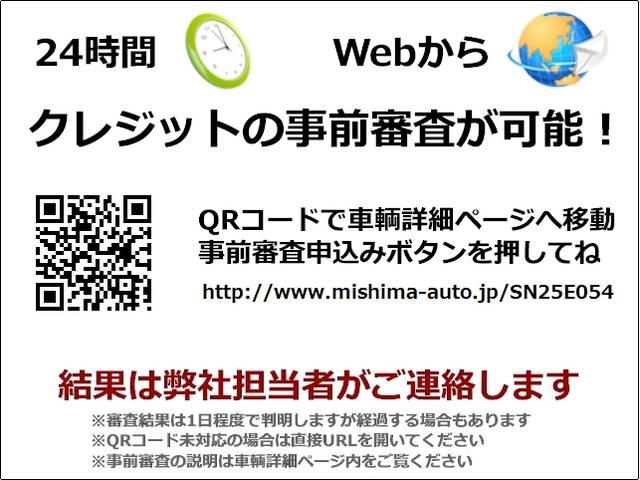 弊社WEBページからクレジットの事前審査が可能です。事前審査結果後に購入を決定でもOKです。http://www.mishima−auto.jp/SN25E054内の「事前審査申込み」ボタンを押してね