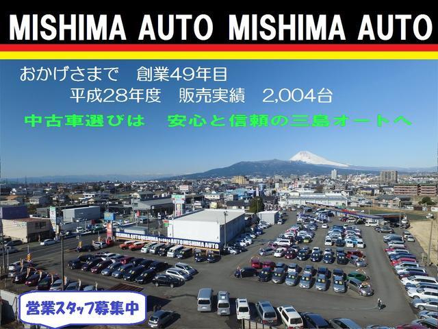 この度は、三島オートの中古車をご検討いただきありがとうございます、安心と信頼で創業49年、ネットで車が選べる時代になりました、良い車は良い店選びで・・・遠方販売もお任せ下さい。日本全国ご納車が可能です