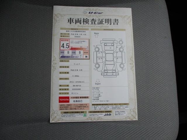トヨタのT−Value中古車    1 まるごとクリーニングで車両の内外装を徹底した洗浄 2 車両の状態をわかりやすく公開!(車両検査証明書)付き 3 走行キロ無制限・1年間の無料保証付き・・・。