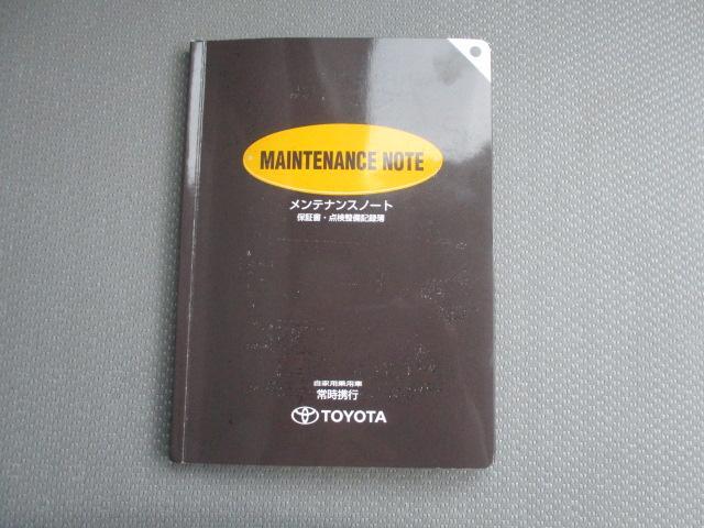 車両の取扱書、メンテナンスノートがございますので前オーナーの整備歴がわかりますので安心できますね!