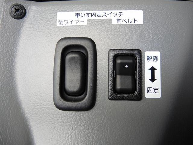 車椅子固定スイッチ。
