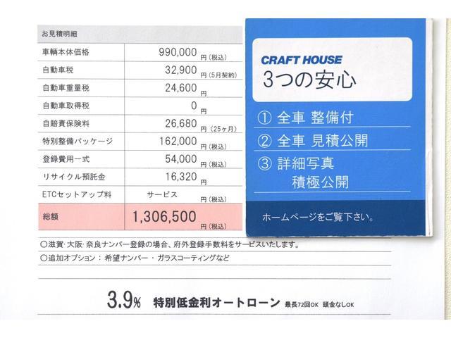 ●お支払い総額公開中。●府外登録手数料サービス(滋賀ナンバー・大阪ナンバー・奈良ナンバー登録に限る)