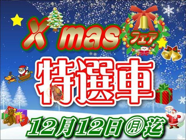 大阪トヨタU−Car X'masフェアの12/12(月)迄の『特選車』。 他にも、期間限定選べる成約特典等がありますので、この機会にご利用下さい!特典てんこ盛りの詳細はHPでチェックしてね♪