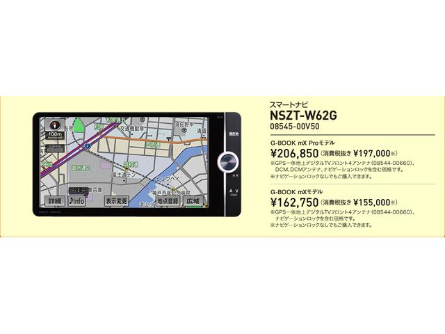 TOYOTA純正スマートナビ NSZT−W62Gを無料でお取り付け致します!現在お持ちのナビ ナビの持ち込みでのお取り付けを無料でさせて頂きます!詳しくはスタッフまで!