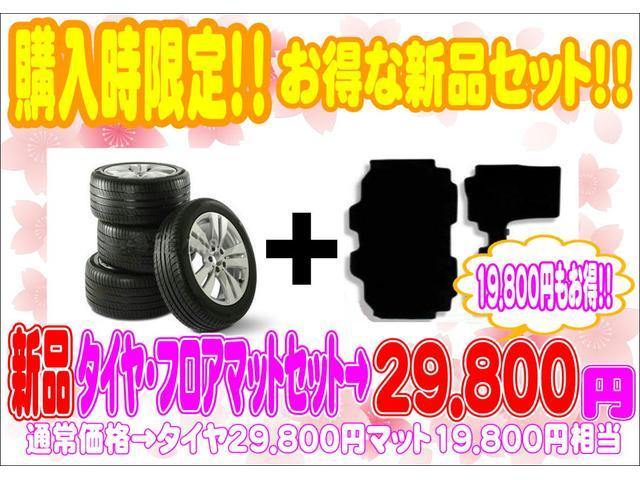 新品タイヤ4本・マット付き!