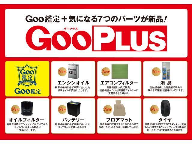 Goo鑑定と、気になる7つのパーツが新品のGooPLUS車です!安心して長くお乗りいただけますよ!GOOPLUSの詳しい情報を見たい方!聞きたい方!まずはお電話などでお問い合わせください!!