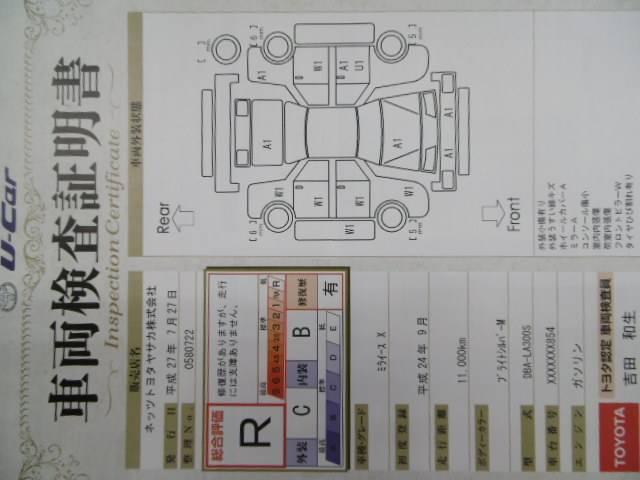 車両検査証明書です。当社HPのU−CARページでも詳しく記載しております。ご不明な点は、お気軽におたずねください。実施機関:ネッツトヨタヤサカ(株) 実施日:平成 27年7月26日