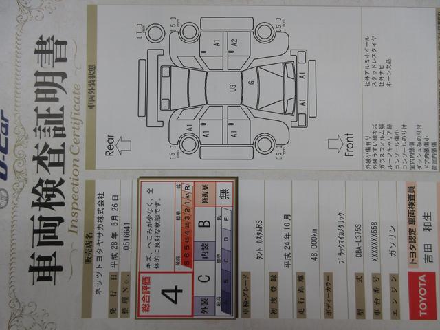 車両検査証明書です。当社HPのU−CARページでも詳しく記載しております。ご不明な点は、お気軽におたずねください。実施機関:ネッツトヨタヤサカ(株) 実施日:平成 28年5月26日