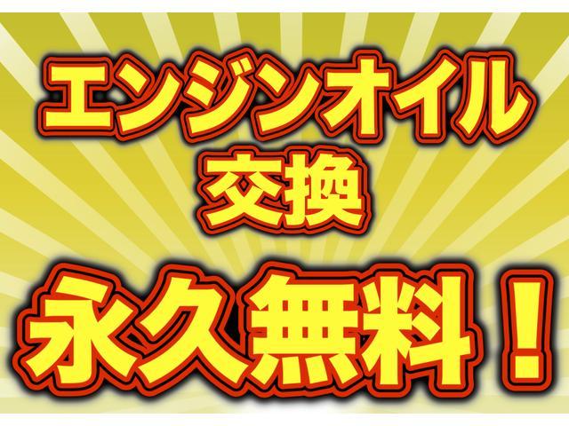 ☆☆☆ 当店でご購入頂いたお車は、なんとオイル交換無料! ☆☆☆  詳しくはスタッフまでお問い合わせください。