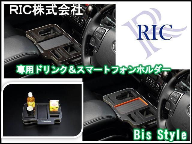 ロングDX GLパッケージ RICコンプリートカー(17枚目)