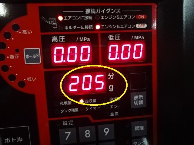 規定量 380gに対して205gでした 規定量ガスを充填しました