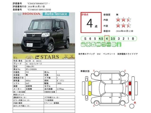 車両品質評価情報です。全国発送いたします。詳細な画像等もメールにて対応いたしますので、お気軽にお問い合わせください!