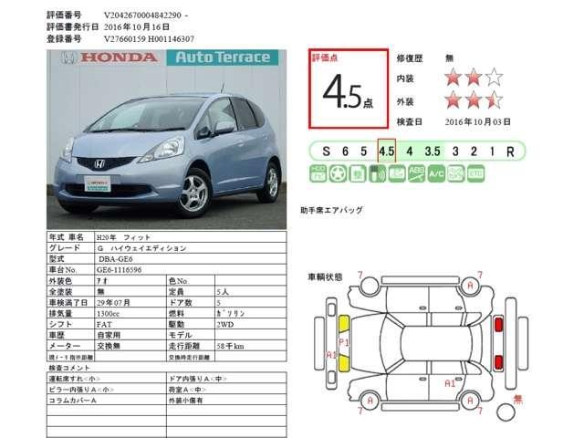 車両品質評価情報です。全国発送いたします。詳細な画像等もメールにて対応いたしますのでお気軽にお問い合わせください。