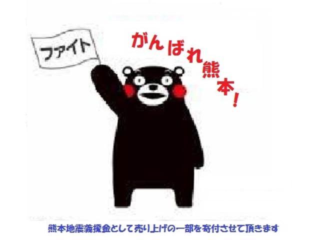 熊本地震義援金として、日本赤十字社を通し1台につき2万円寄付させて頂いております。