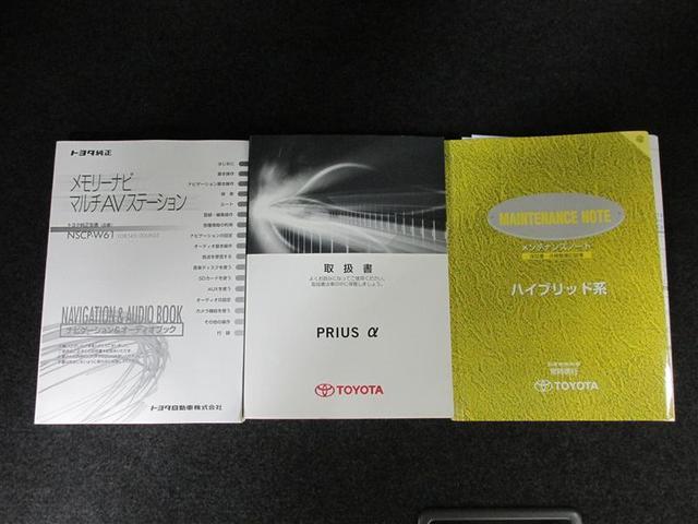 トヨタ プリウスアルファ S ワンオーナー スマートキー メモリーナビ バックカメラ
