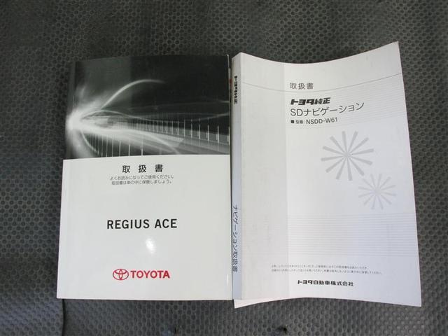 トヨタ レジアスエースバン ロングDX 4WD ETC メモリーナビ ワンセグ