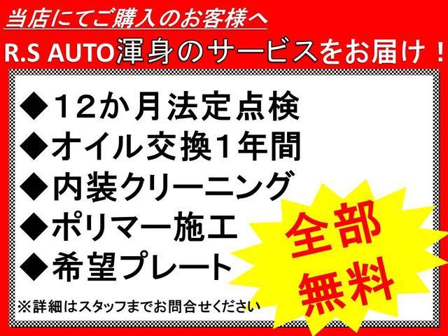 当店にてご購入のお客様には【R.S AUTO5つの無料サービス】をお届けします!1、12か月法定点検2、オイル交換1年間3、希望プレート4、ポリマー施工5、内装クリーニング!お気軽にお問合せください!