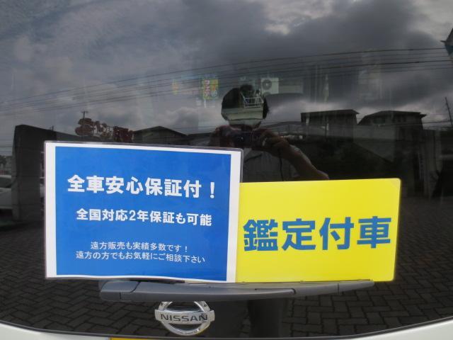 日本自動車鑑定協会の鑑定書(査定書)を全車に随時付けています!第三者機関の鑑定により、より安全に、より安心して、ご購入いただけます!