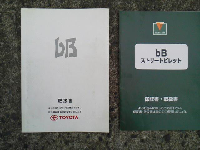 希少ストリートビレット特別仕様限定車!取扱書!