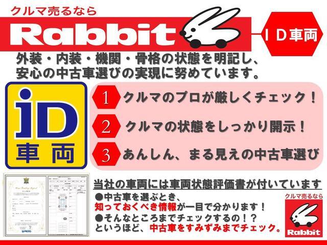 車売るならラビットでお馴染み、ラビットは車販売、買取のプロフェッショナルです。日本最大級の中古車オークションと連携することで高価買取を実現しています。ご来店お待ちしております。