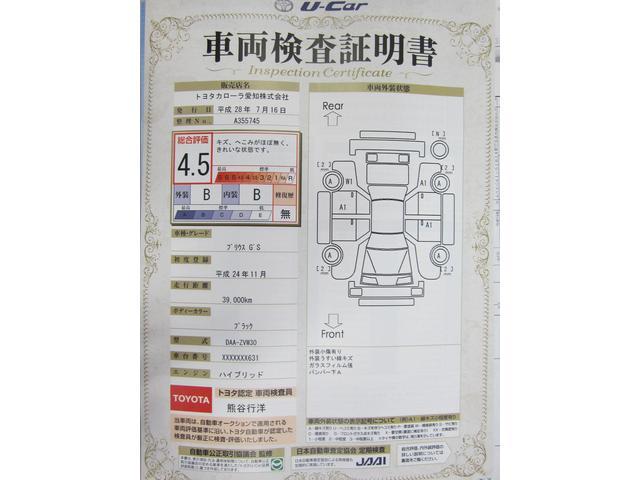 ◆◆◆T−Value車両検査証明書です 愛知県外のお客様もお気軽にお問合せ下さい お問合せは、カローラ愛知 豊田マイカー 0800−807−5682(無料)まで、お電話下さい!!!