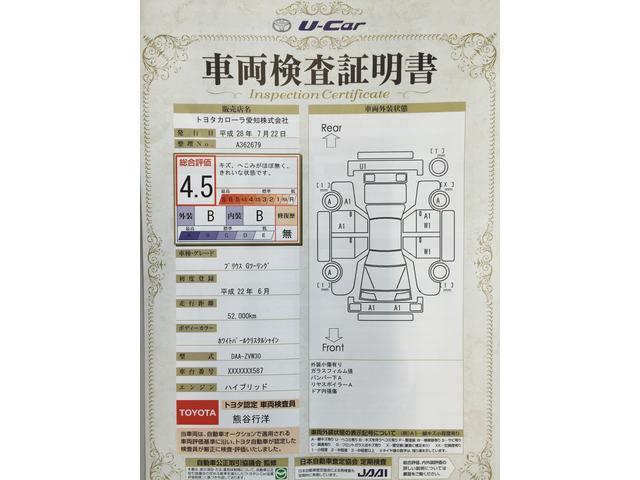 ◆◆◆T−Value車両検査証明書です 愛知県外のお客様もお気軽にお問合せ下さい お問合せは、カローラ愛知 岡崎大樹寺マイカー 0800−807−5685(無料)まで、お電話下さい!!!