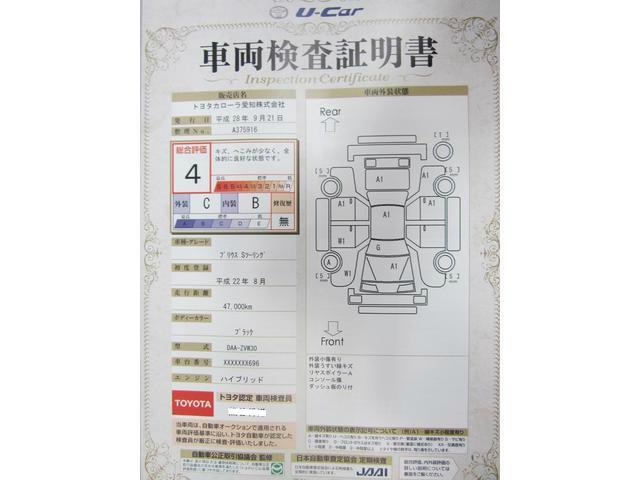 ◆◆◆T−Value車両検査証明書です 愛知県外のお客様もお気軽にお問合せ下さい お問合せは、カローラ愛知 楠マイカーセンター 0800−807−5688(無料)まで、お電話下さい