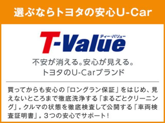 不安が消える、安心が見える。トヨタディーラーのU−CarブランドがT−Valueです♪トヨタディーラだからできる安心・安全の品質をお届け致します!!